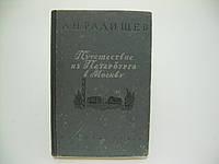 Радищев А.Н. Путешествие из Петербурга в Москву (б/у)., фото 1