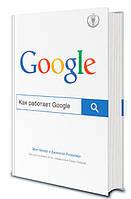 Как работает Google Шмидт