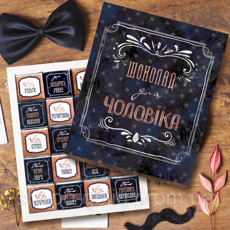 Подарочный Шоколадный набор Чоловікові