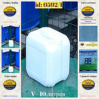 0592/1: Канистра (10 л.) б/у пластиковая ✦ Санфорт-Дез