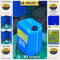 0620/1: Канистра (10 л.) б/у пластиковая ✦ Ароматизатор пищевой