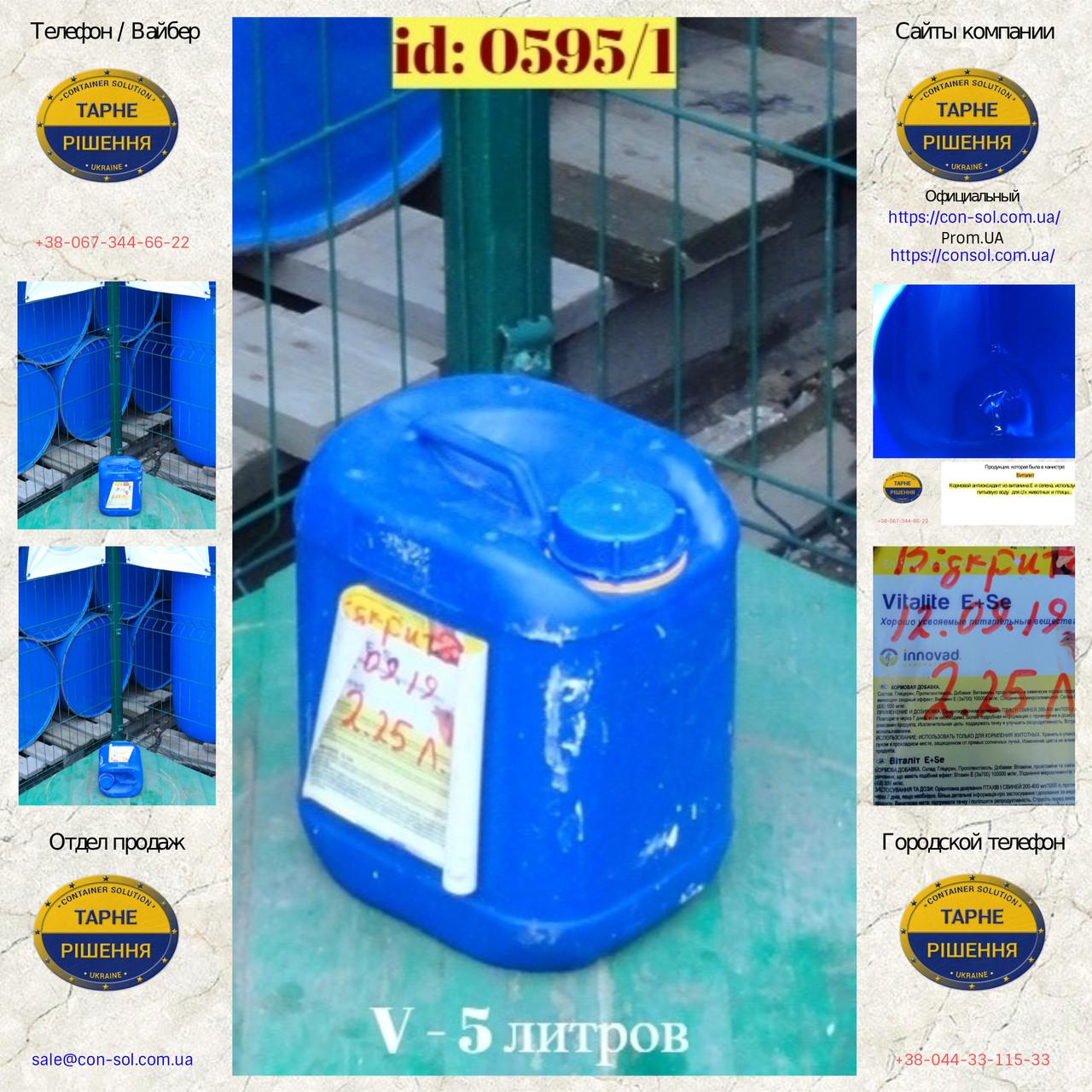 0595/1: Канистра (5 л.) б/у пластиковая ✦ Виталит