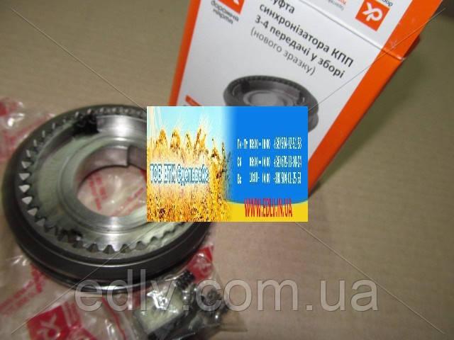 Муфта синхронизатора КПП 3-4 передачи УАЗ 452,469(31512),3160 нового образца 469-1701116