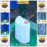 0622/1: Канистра (5 л.) б/у пластиковая ✦ Жидкое мыло