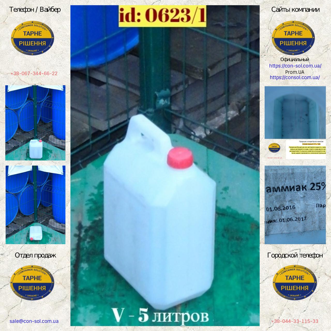 0623/1: Канистра (5 л.) б/у пластиковая ✦ Аммиак водный 25%, ЧДА