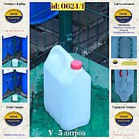 0624/1: Канистра (5 л.) б/у пластиковая ✦ Жидкое мыло