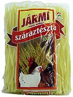 Макарони Jarmi-fele Локшина Довга 500г Угорщина