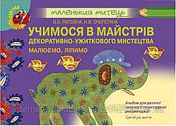 Альбом для дитячої творчості. Учимося в майстрів декоративно-ужиткового мистецтва (3рік). Рагозіна В.В.