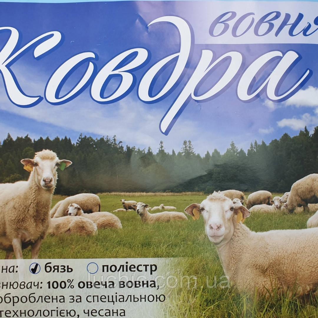 Одеяло Закрытая овчина Размер 195/220 Евро