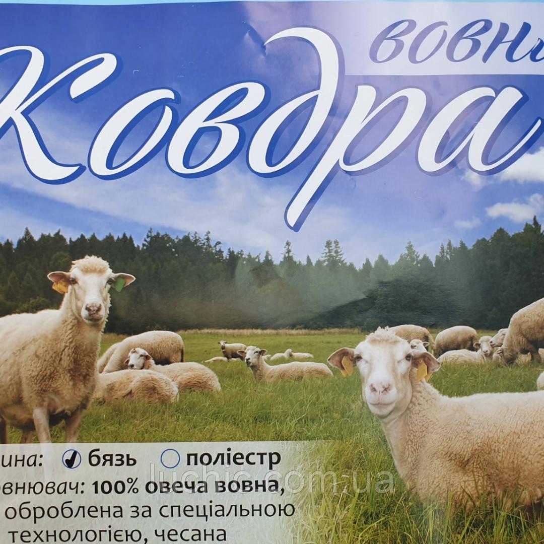 Одеяло Закрытая овчина Размер 155/210 Полуторное