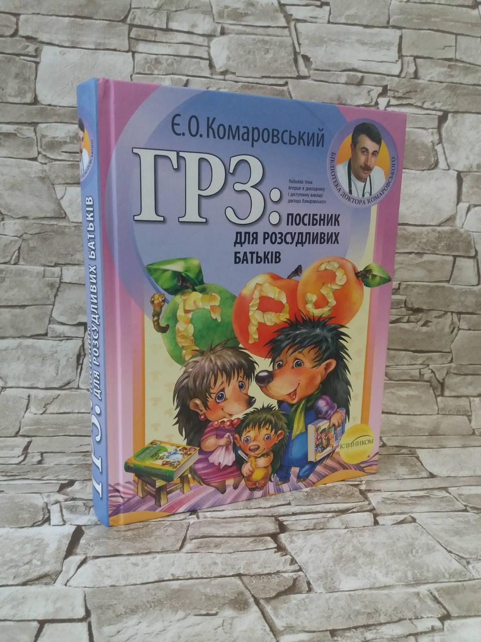 """Книга """"ГРЗ: Посібник для розсудливих батьків"""" Є.Комаровський"""