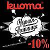 29.11.19 Cкидка -10% на всю обувь KUOMA