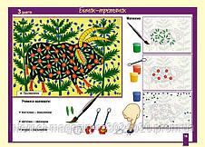 Альбом для дитячої творчості. Учимося в майстрів декоративно-ужиткового мистецтва (6 рік). Рагозіна Ст. Ст., фото 2