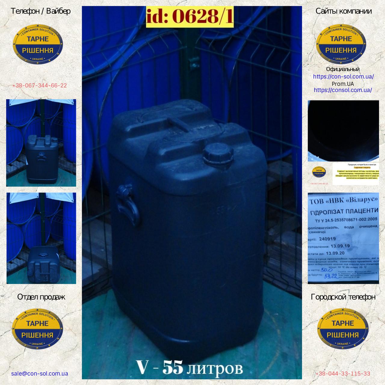 0628/1: Канистра (55 л.) б/у пластиковая ✦ Гидролизат плаценты