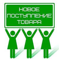 НОВОЕ ПОСТУПЛЕНИЕ ВКОНТАКТЕ http://vk.com/clubparktoys