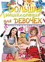 Большая энциклопедия для девочек в вопросах и ответах (подарочное издание)