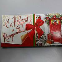 Открытка конверт для денег с Новым годом и Рождеством