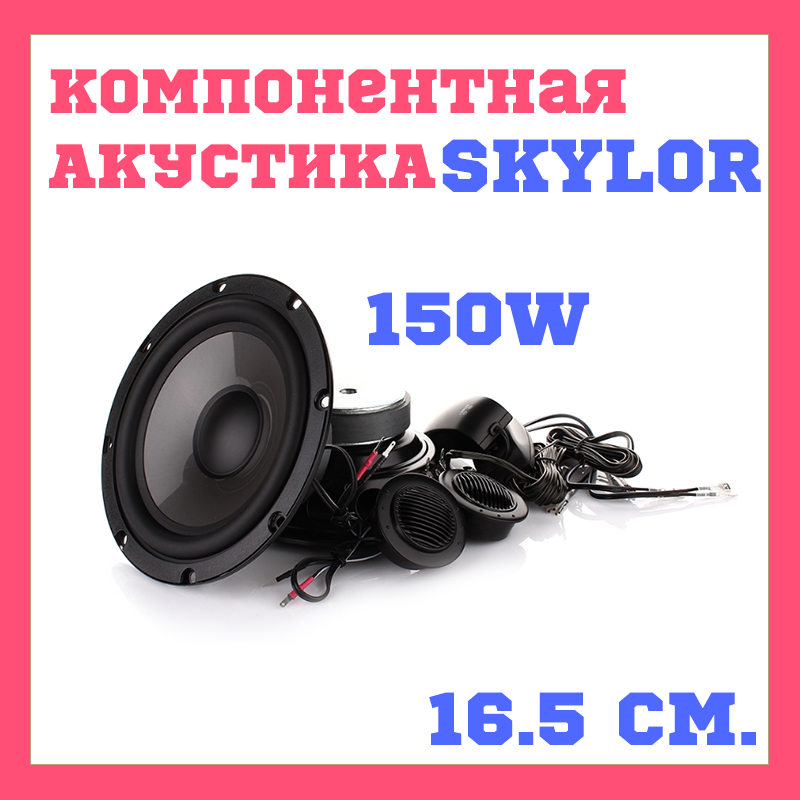 Акустична система для авто Skylor CLS-6.2 ІЗ 16,5 см 150Вт. 2х компонентна