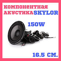 Акустична система для авто Skylor CLS-6.2 ІЗ 16,5 см 150Вт. 2х компонентна, фото 1
