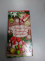 Открытка конверт для денег с Новым годом и Рождеством Христовым