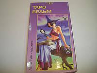 "Карты Таро ""Ведьм"", фото 1"
