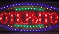 """Світлодіодна вивіска LED """"Відкрито"""" 55 Х 33 див."""
