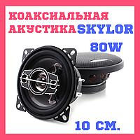 Акустическая система для авто Skylor CMP-1024 Коаксиальная акустика 10 см 80Вт