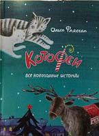 Детская книга Ольга Фадеева: Котофеи. Все новогодние истории Для детей от 3 лет