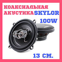 Акустическая система для авто Skylor CMP-1324 Коаксиальная акустика 100Вт 13 см