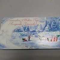 Открытка конверт для денег с надписью Счастливого нового года