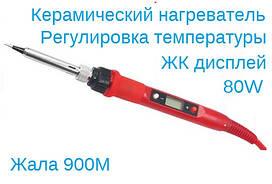 Паяльник с терморегулятором и дисплеем Yihua 908S 80Вт 220В керамический нагреватель