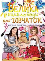 Велика енциклопедія для дівчаток у запитаннях і відповідях (подарункове видання)