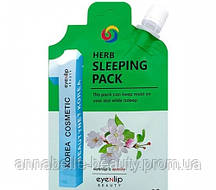 Маска для лица ночная с экстрактами лекарственных трав 20 г