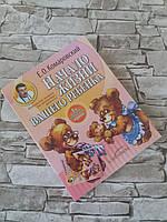 "Книга ""Начало жизни вашего ребенка"" Е.Комаровский"