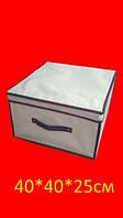 Ящик для одежды 40х40х25