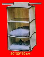 Полочка для одежды подвесная 30х30х60