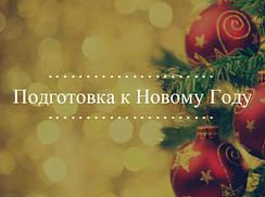 Подготовка к Новому году)