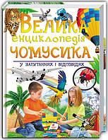 Велика енциклопедія Чомусика у запитаннях і відповідях (подарункове видання)