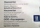 Мінімийка автомобільна HausWerker HDR 2300/165. Автомобільна мийка, фото 2