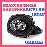 Акустична система для авто Skylor CMP-6925 5канальные 150Вт. Овали в машину