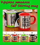 Кружка мешалка Self Stiring Mug, фото 4