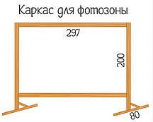 Каркас деревянный для фотозоны, 200х300 см