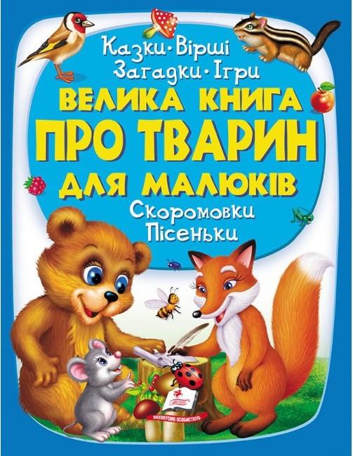 Велика книга про тварин для малюків (подарункове видання)