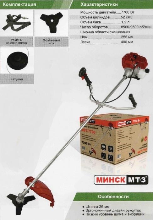 Бензокоса Минск МТЗ МБТ-7700 Металлический Нож + Шпуля с Леской в Комплекте