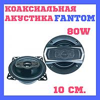 Акустика на авто Fantom ST-1022 Акустика 10 см 80Вт. 2х полосні