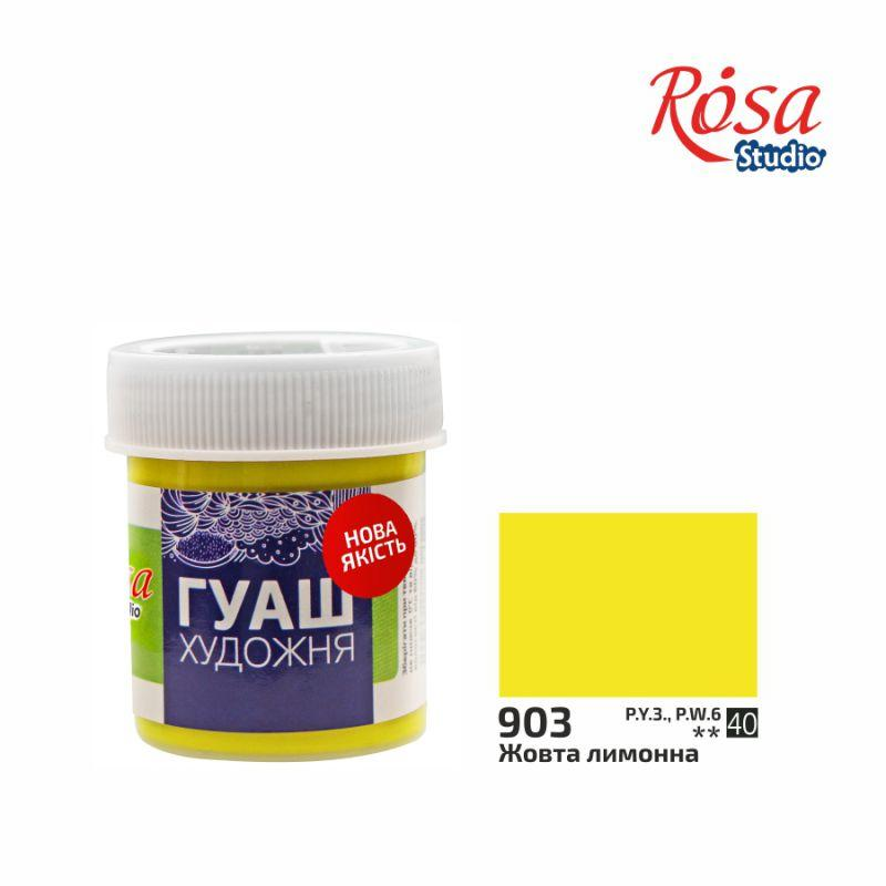Краска гуашевая, Желтая лимонная, 40 мл, ROSA Studio