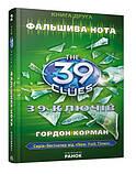 39 ключів. Всі книги (1-11), фото 4