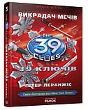 39 ключів. Всі книги (1-11), фото 5