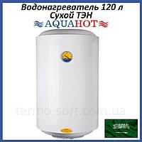 """Водонагреватель Aquahot """"Superaquahot"""" SAQHEWHV120DRY 120 л"""