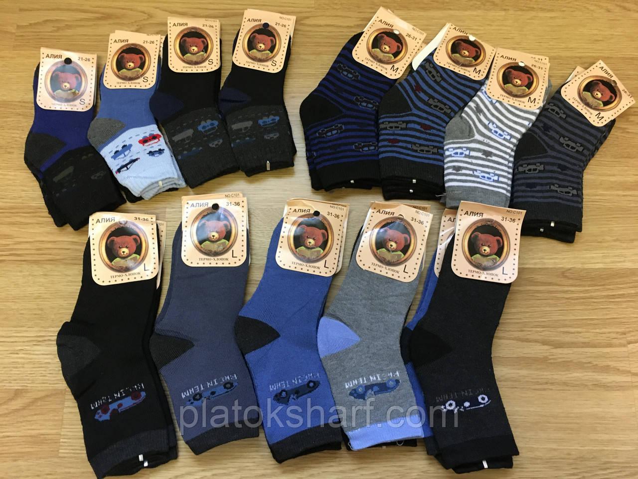 Носки детские Тёплые, Детские для мальчиков Носки «Три размера» до 36 размера (С101)